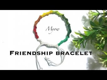 SIMPLE COLORED FRIENDSHIP BRACELET - MYOW#118