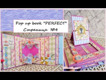 "FREE TUTORIAL pop up book ""Perfect"" Страница №4"