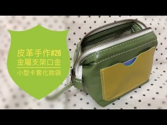 皮革手作DIY#26 金屬支架口金小型卡套化妝袋/零錢包︱Leather Craft Wire clasp cosmetic bag /Coin purse