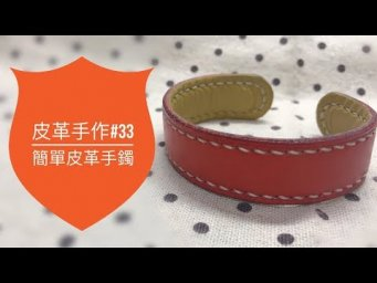 皮革手作DIY#33 簡單皮革手鐲/手環/手帶 ︱Leather Craft Simple bracelet