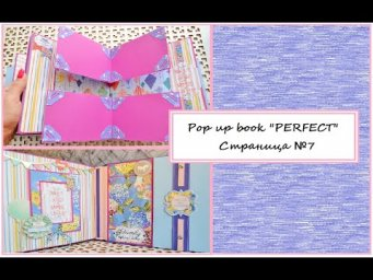 "SCRAPBOOKING POP UP PHOTO ALBUM ""PERFECT""/Loaded Double Fold Pop up/ИНТЕРАКТИВНЫЙ ФОТОАЛЬБОМ"