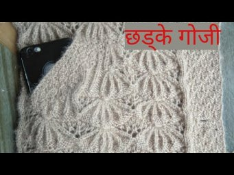 Part-3 छड्के गोजी बनाउने तरिका |How to knit side pocket |Beautiful sweater knitting step by step.
