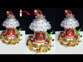 Christmas Showpiece/lantern made With Plastic Bottle|DIY Economical Christmas Showpiece craft ideas