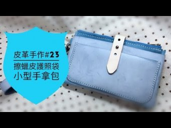 皮革手作DIY#23 擦蠟皮護照袋小型手拿包︱Leather Craft Passport clutch bag